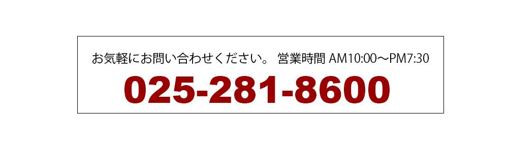 025-281-8611